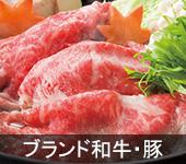 ブランド和牛・豚肉