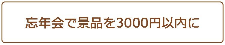 忘年会で景品を3000円以内に