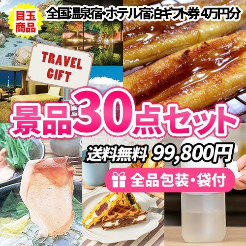 全国温泉宿ペア宿泊券景品30点セット