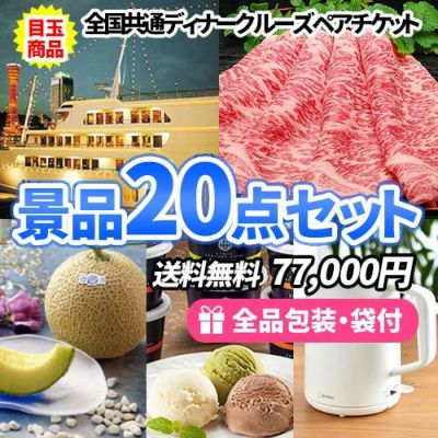 sa0724 ビンゴ景品 20点セット