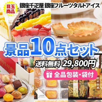 銀座千疋屋スイーツ 景品10点セット