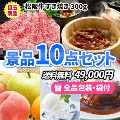 松阪牛すき焼き景品10点セット
