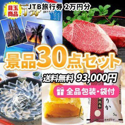 sa0448 ビンゴ景品 30点セット