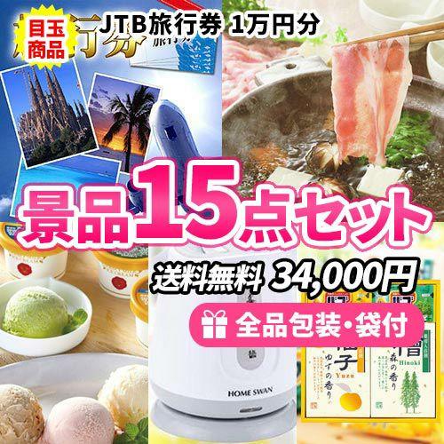 JTB旅行券景品15点セット