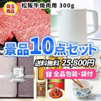 sa0101 ビンゴ景品 10点セット