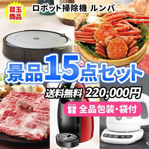 豪華食品+モノ景品15点セット