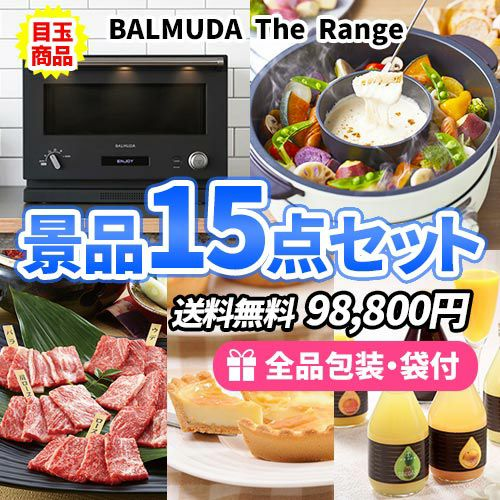 バルミューダ炊飯器景品15点セット