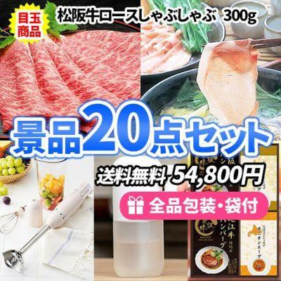 sa0207 ビンゴ景品 20点セット