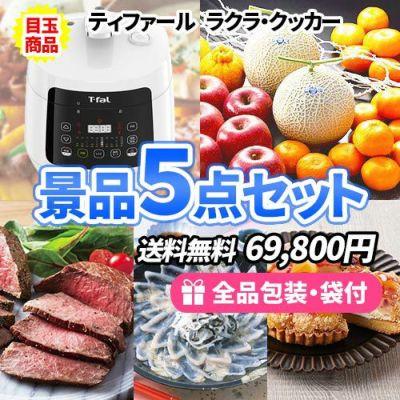 sa0236 ビンゴ景品 5点セット