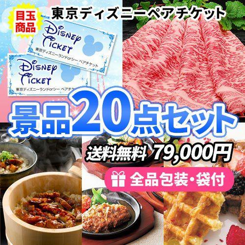 伊勢えび 景品20点セット