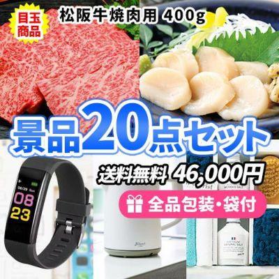 松阪牛焼肉をメインに貰って嬉しい多人数用景品20点セット