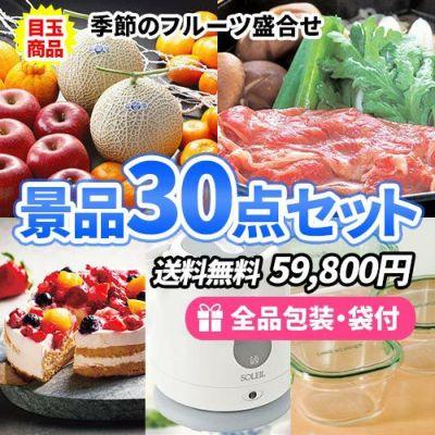 「フルーツ・お肉・スイーツ」と多人数対応の景品30点セット