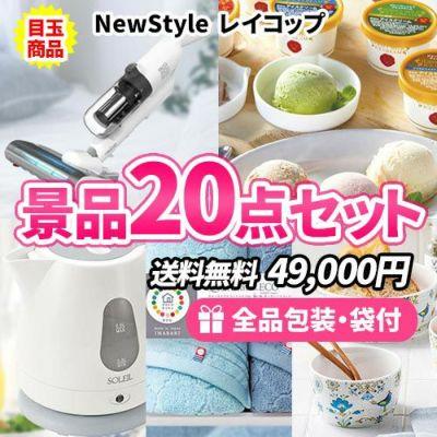温泉宿ペア宿泊券がメインの景品20点セット