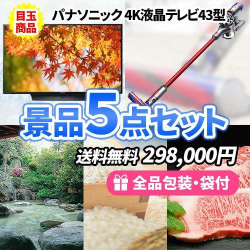 パナソニック4K液晶テレビ豪華景品5点セット