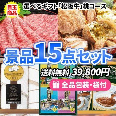 sa0900 年代別景品 松阪牛ギフトがメインの景品15点セット