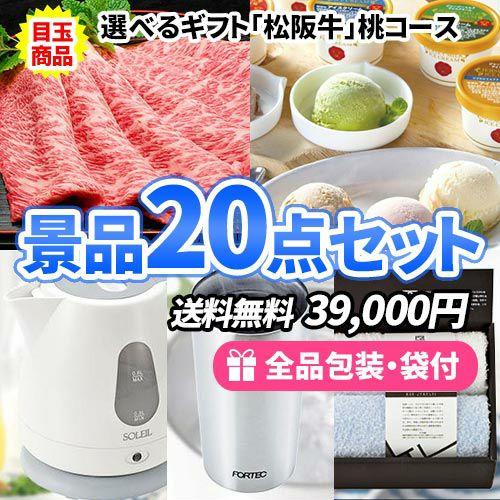 この価格でこれだけ揃う!選べるギフト「松阪牛」がメインの景品20点セット【一部商品引換券】【送料無料】