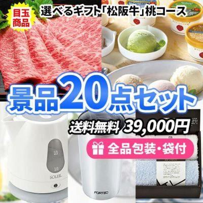 選べるギフト「松阪牛」景品20点セット
