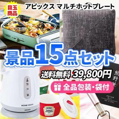 sm0108 女性向け景品 家電と雑貨の詰まった景品15点セット