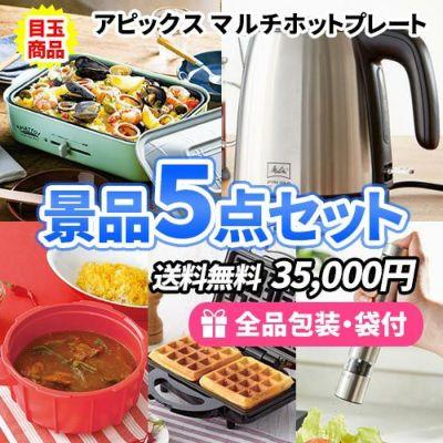 sm0132 主婦の方に喜ばれる!キッチン用品ばかりの景品5点セット