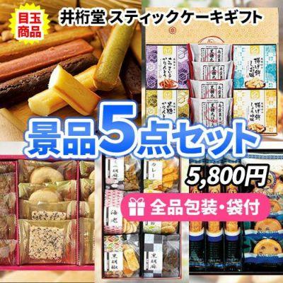ss0078 女性向け景品 お菓子バラエティ5点セット