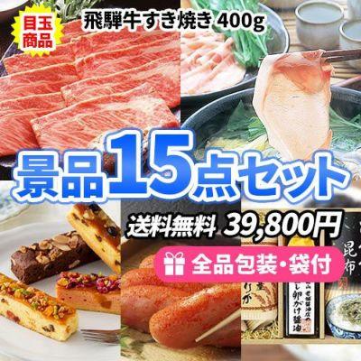 ss0065 男性向け景品 たっぷり食品景品15点セット