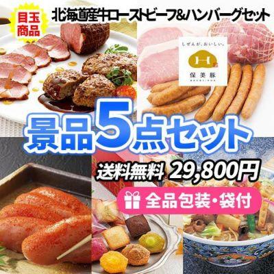 ss0070 男性向け景品 景品の虎人気食品5点セット