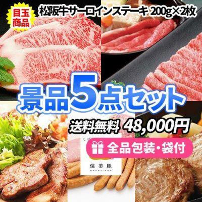 ss0071 男性向け景品 お徳なお肉5点セット