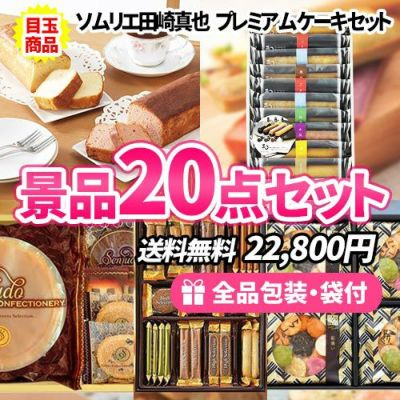 女性人気No.1!お菓子の詰め合わせ景品20点セット