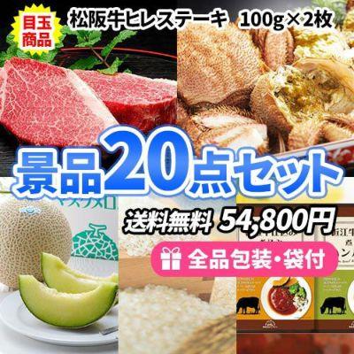 ss0111 年代別景品 楽々食品20点セット