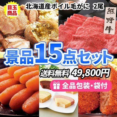 伊勢えび・さざえセット景品15点セット