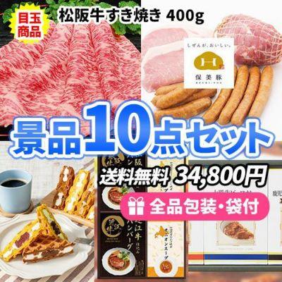 松阪牛すき焼きが目玉の景品10点セット