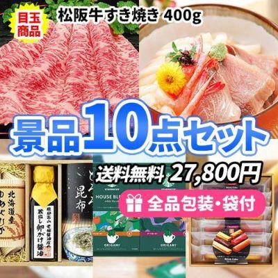 ss0170 男性向け景品 松阪牛がメインの景品10点セット