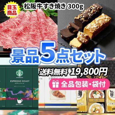 松阪牛すき焼きとこだわりの味が詰まった景品5点セット
