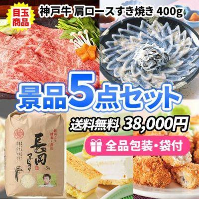 神戸牛が目玉の景品5点セット