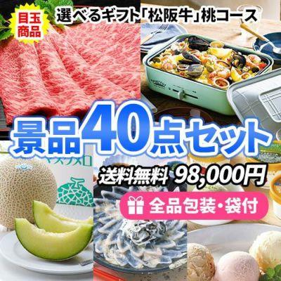 sa0008 ビンゴ景品 40点セット
