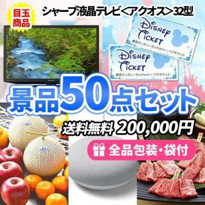 液晶テレビにディズニーに松阪牛!嬉しい目玉商品が入った景品50点セット