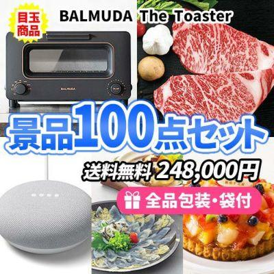 バルミューダトースター景品100点セット